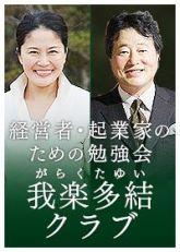 福岡 セミナー マーケティング アムプラン 田中宏之